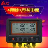 中国台湾衡欣AZ88598高精度四通道温度记录仪