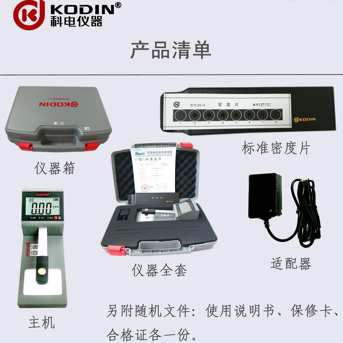 山东锐智科电检测仪器有限公司