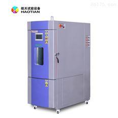 杭州恒温恒湿试验箱皓天质量可靠