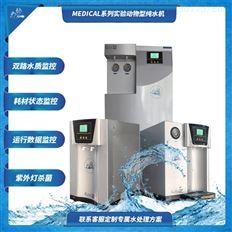 实验动物专用型纯水机