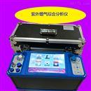 新标准便携式紫外吸收法烟气分析仪