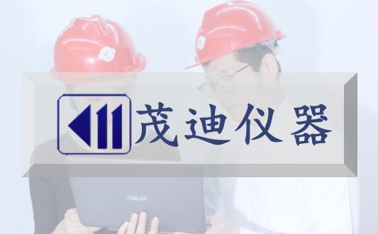 茂迪仪器 电测领域专业仪器供应商