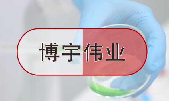 保障药品质量 博宇伟业提供专业检验仪器