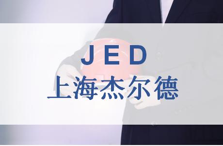 以服务求发展 杰尔德提供质优价廉的液压设备