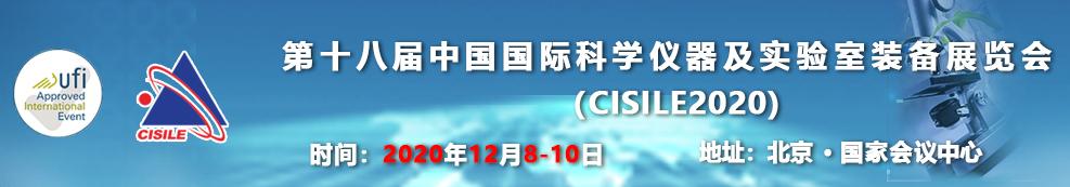 群英荟萃 第十八届北京科仪展明日盛大开幕!