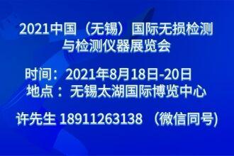 中国(无锡)国际无损检测与检测仪器展览会