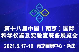 2021第十八届中国南京科学仪器及实验室装备展览会