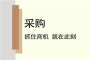204万 广东医科大学采购傅立叶红外光谱等仪器