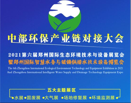 2021郑州环博会展位预定火热进行中