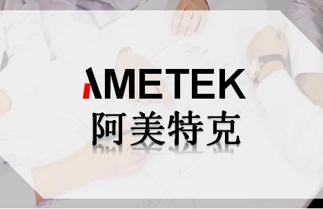 质量与服务并行 阿美特克提供可靠分析设备