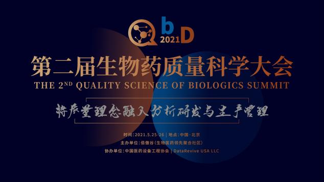 QbD 2021年第二届生物药质量科学大会