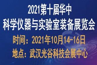 2021第十届华中科学仪器与实验室装备展览会