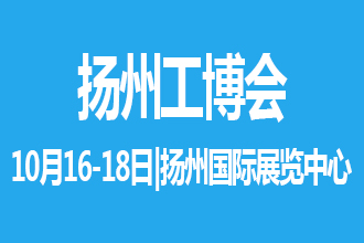 2021第三届扬州工博会(机床展)招商盛大启动