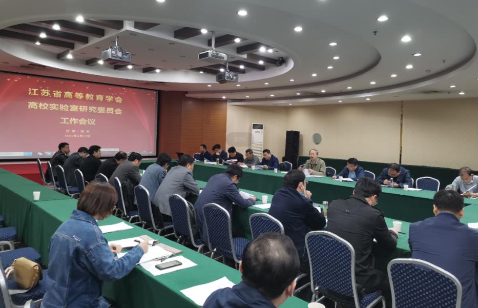 江苏省高校实验室研究会工作会议在宁召开