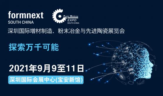 Formnext PM South China备受行业巨头瞩目 彰显行业拓张发展需求