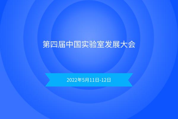 第四届中国实验室发展大会的预通知