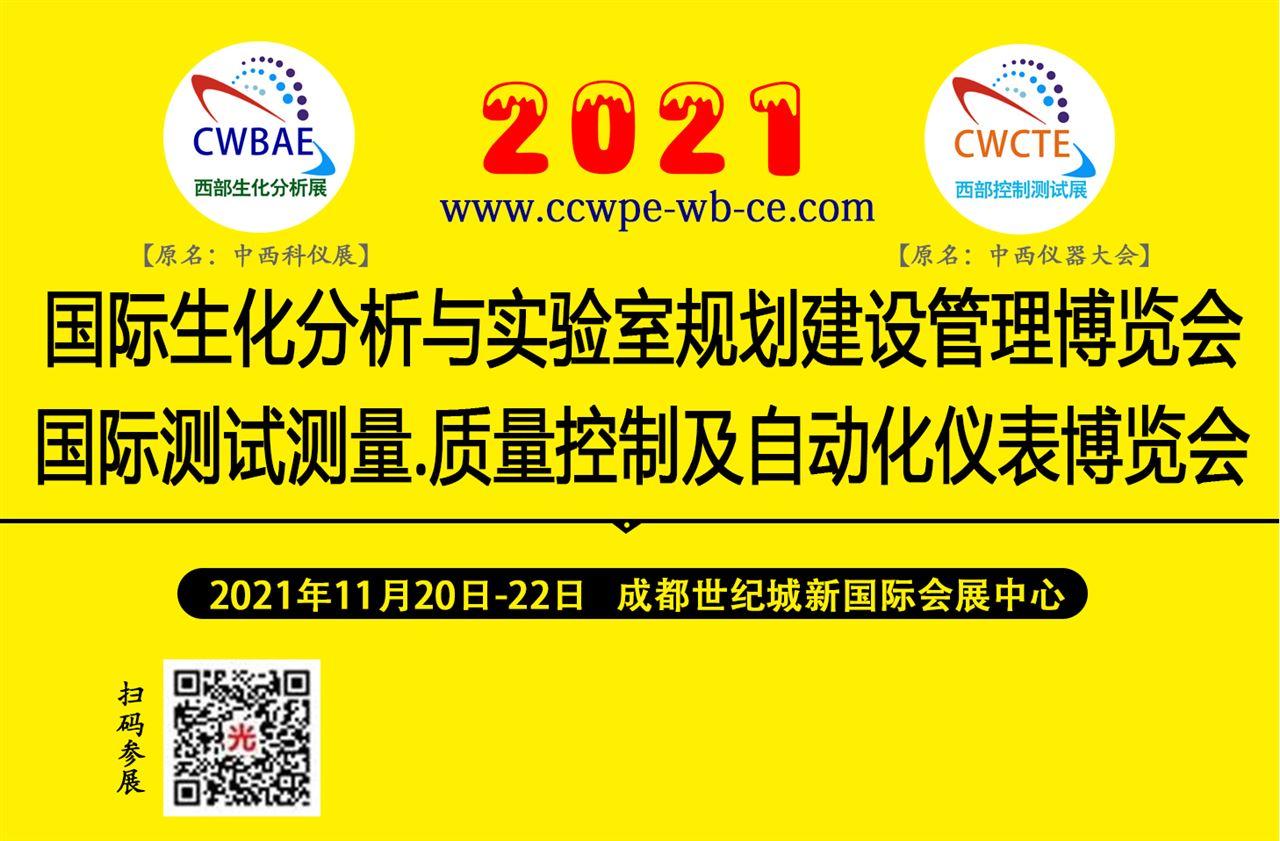2021西部生化分析展打造服务型盛会