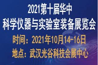 2021华中科仪展金秋启幕,展出规模疫中逆向增长